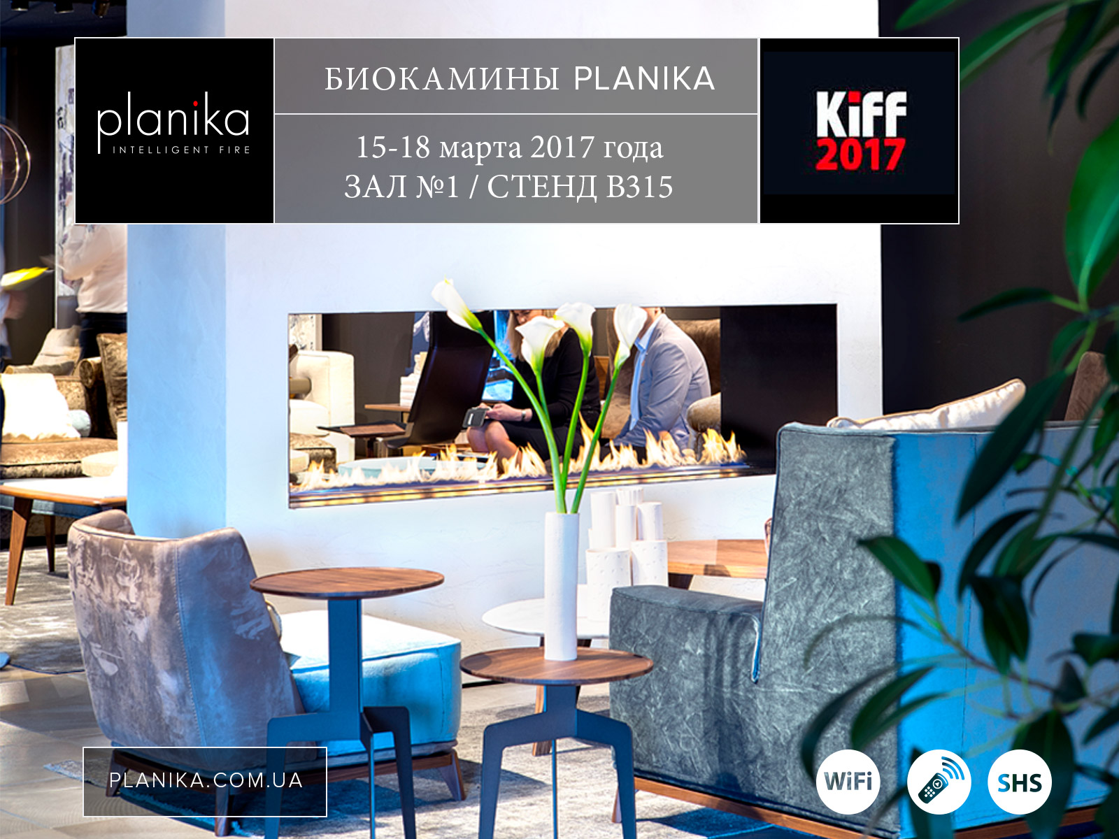 Биокамины Planika на мебельной выставке KIFF