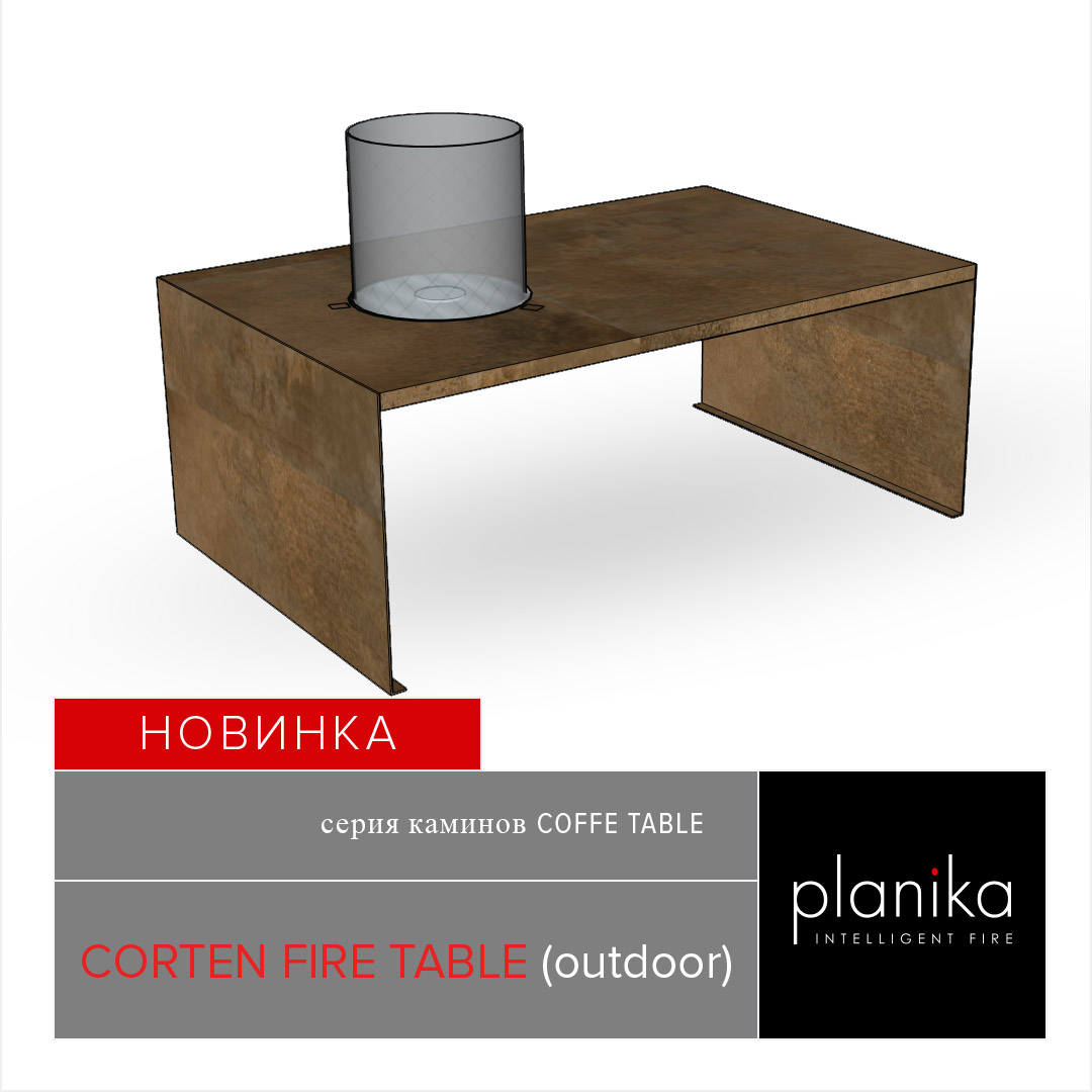 Planika Corten Fire Table