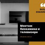 baza-znaniy-montazh-kamina-i-tv