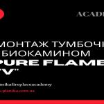 Монтаж тумбочки с биокамином Pure Flame TV