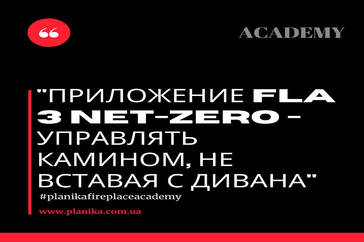 Приложение FLA 3 NET-ZERO